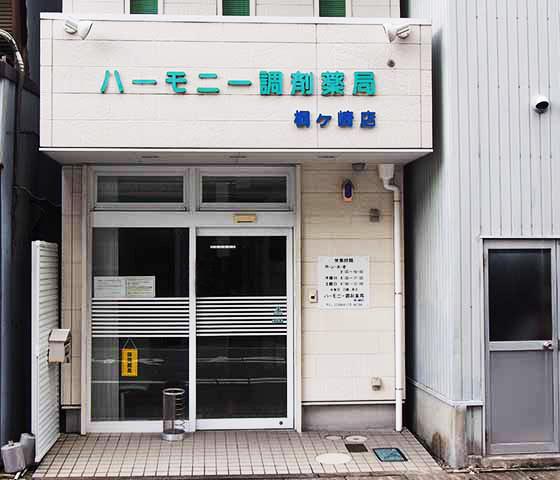 桐ヶ崎店外観_TOP用