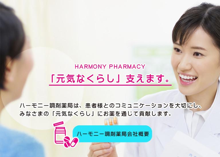 HARMONY PHARMACY「元気なくらし」支えます。ハーモニー調剤薬局は、患者様とのコミュニケーションを大切にし、 みなさまの「元気なくらし」にお薬を通じて貢献します。ハーモニー調剤薬局会社概要